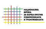 Коалиција хомофобија
