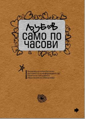 ljubov_samo_po_casovi