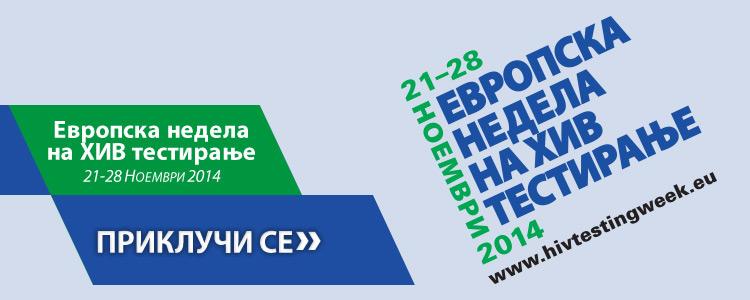 Европска недела на ХИВ тестирање – www.hivtestingweek.eu