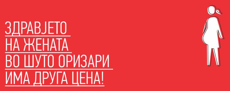 hera.org.mk
