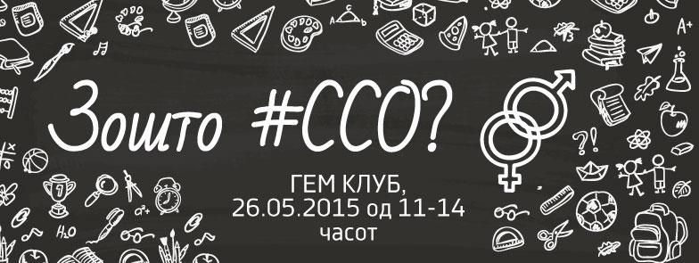 CSE_EVENT