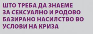Broshura WEB intext