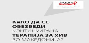 Како да се обезбеди терапија за ХИВ во Македонија
