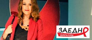 Извештај од кампањата за Светскиот ден против СИДА 2012