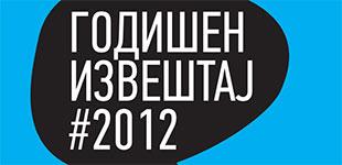 Годишни извештаи 2012