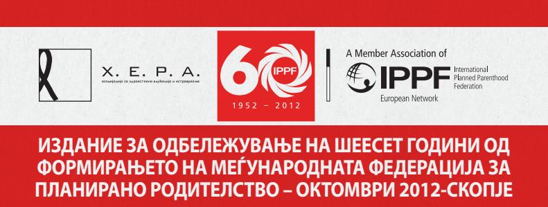 60 години Меѓународна федерација за планирано родителство