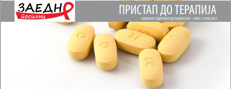Пристап до ХИВ терапија – јуни 2013