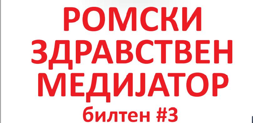 Билтен #3 – Ромски здравствени медијатори