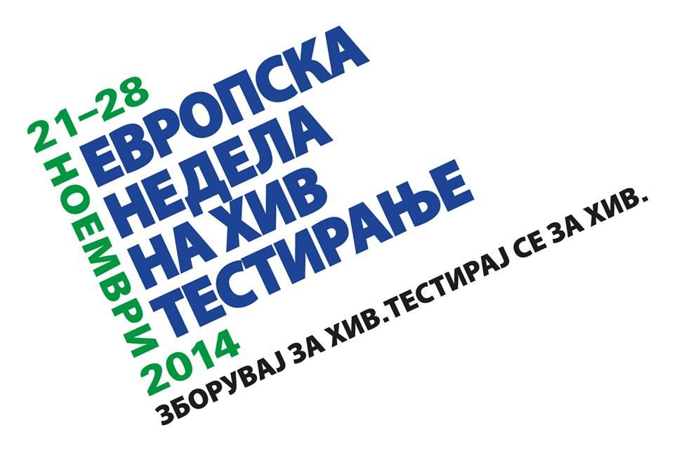Европска Недела на ХИВ тестирање