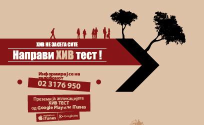 Бесплатно, доброволно и доверливо тестирање за ХИВ
