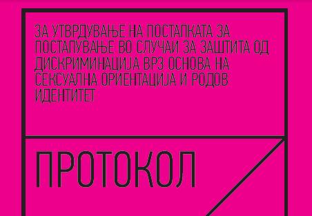 Протокол за утврдување на постапката за постапување во случаи за заштита од дискриминација врс основа на сексуална ориентација и родов идентитет