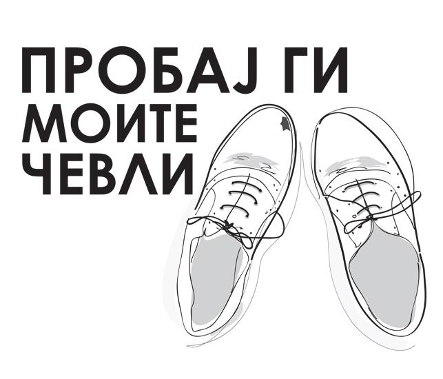 """Форум театар """"Пробај ги моите чевли"""""""