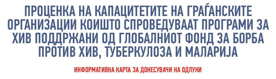 (Македонски) ПРОЦЕНКА НА КАПАЦИТЕТИТЕ НА ГРАЃАНСКИТЕ ОРГАНИЗАЦИИ КОИШТО СПРОВЕДУВААТ ПРОГРАМИ ЗА ХИВ