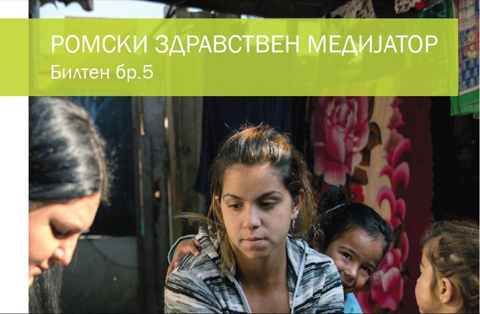 Ромски здравствен медијатор, Билтен бр.5
