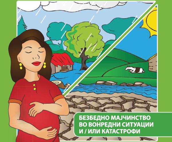 (Македонски) Безбедно мајчинство во вонредни ситуации и/или катастрофи