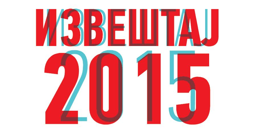 Годишен извештај за 2015 на ХЕРА