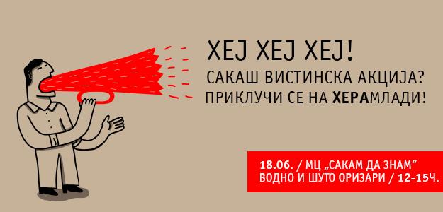 (Македонски) Отворен ден ХЕРАМлади!