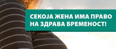 (Македонски) Секоја жена има право на здрава бременост!