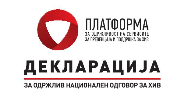 13 Partitë politike e nënshkruan Deklaratën për përgjigje nacionale të qëndrueshme ndaj HIV