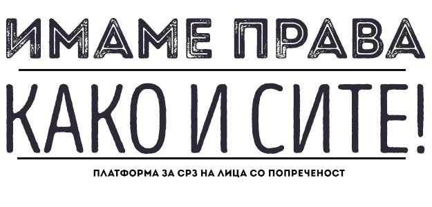 (Македонски) Меѓународен ден на лица со попреченост