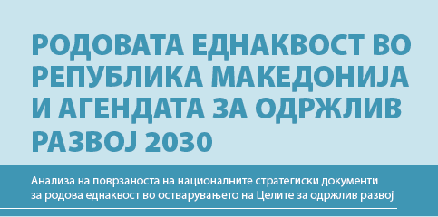 Gender Equality in Macedonia and the 2030 sustainable development agenda