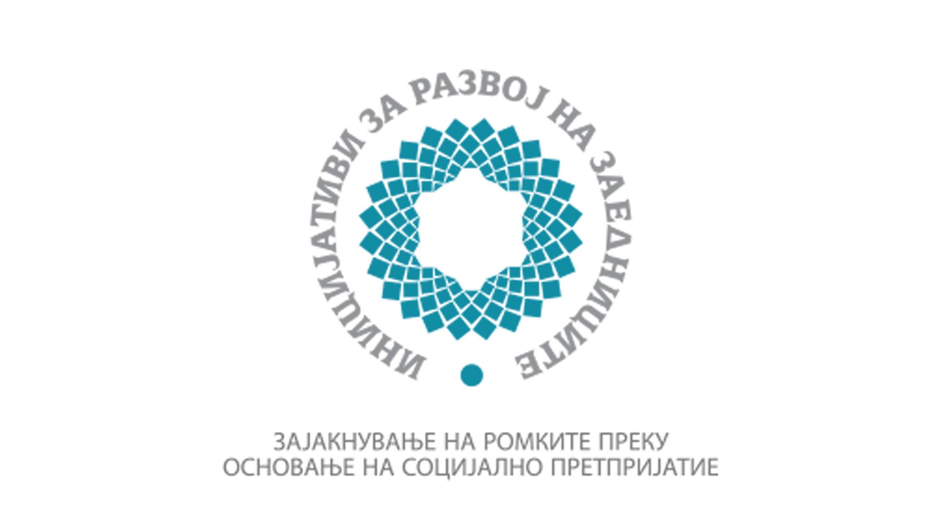 (Македонски) Барање за прибирање на понуди за кетеринг услуги
