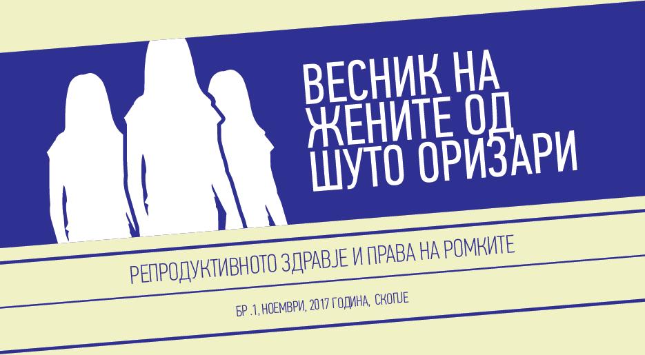 Весник на жените од Шуто Оризари бр. 1