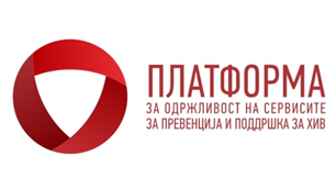 Shënimi i Ditës botërore e SIDA në Maqedoni: Qëllimi global 90:90:90 mbetet sfidë