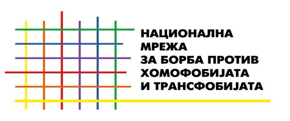 Интерпартиска парламентарна група ќе ги унапредува правата на ЛГБТИ луѓето