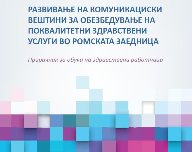 Прирачник за развивање на комуникациски вештини кај здравствените работници
