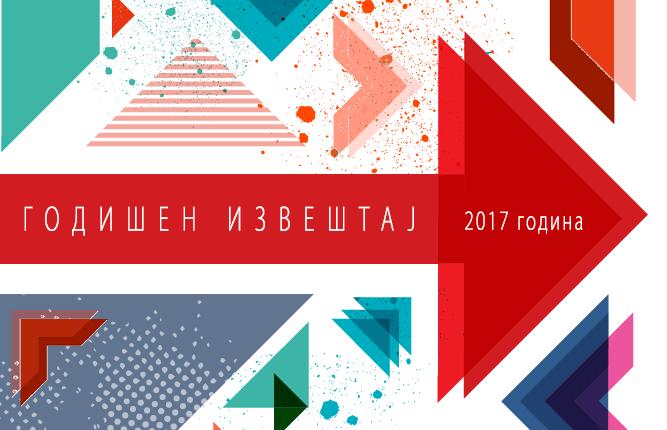 Годишен извештај за 2017 година