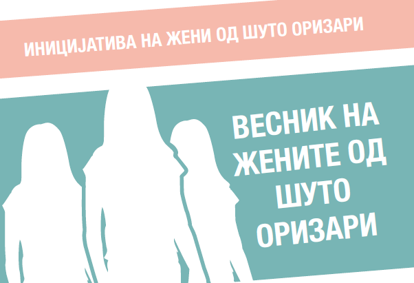 Весник на жените од Шуто Оризари бр. 2
