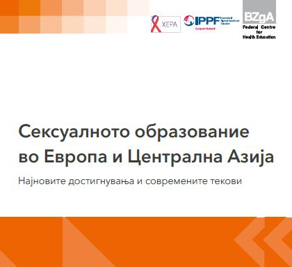 (Македонски) Сексуалното образование во Европа и Централна Азија: Република Македонија