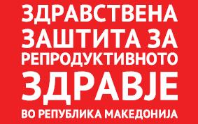 Анализа и предлог-модалитети: здравствената заштита за репродуктивното здравје во Македонија
