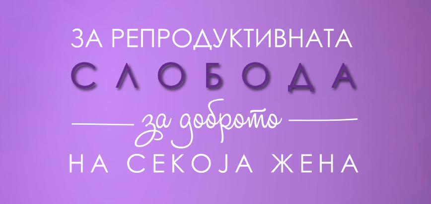 """""""Слобода е кога самата одлучуваш"""" – кампања за новиот закон за прекинување на бременоста"""
