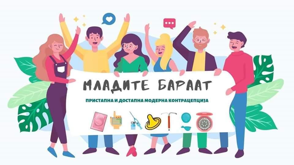Меѓународен ден на контрацепција: Репродуктивното здравје на младите, жените и паровите во директен ризик поради ограничениот пристап до контрацептивна грижа