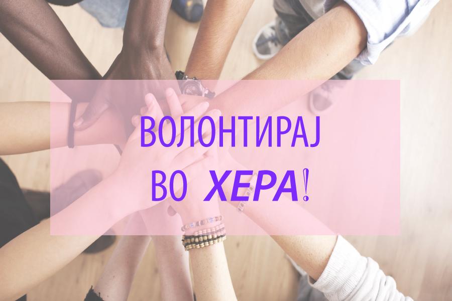 (Македонски) КОНКУРС за практикант/ка во ХЕРА