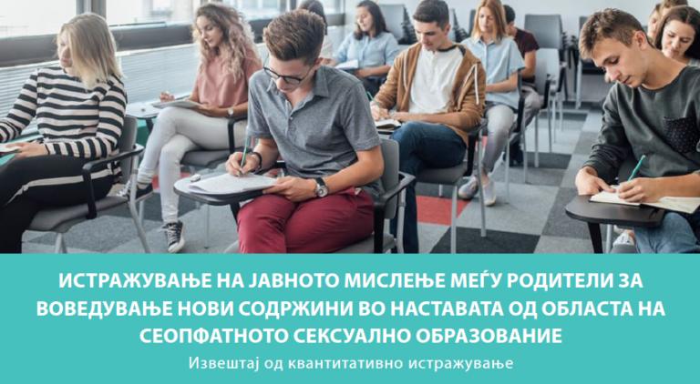 ИСТРАЖУВАЊЕ: Освен Владата и родителите кажаа ДА за воведување сексуално образование во училиштата