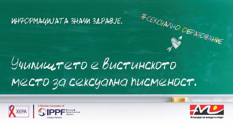 """(Македонски) """"Јавна Соба'' и насилството меѓу младите е АЛАРМ за воведување сексуално образование"""