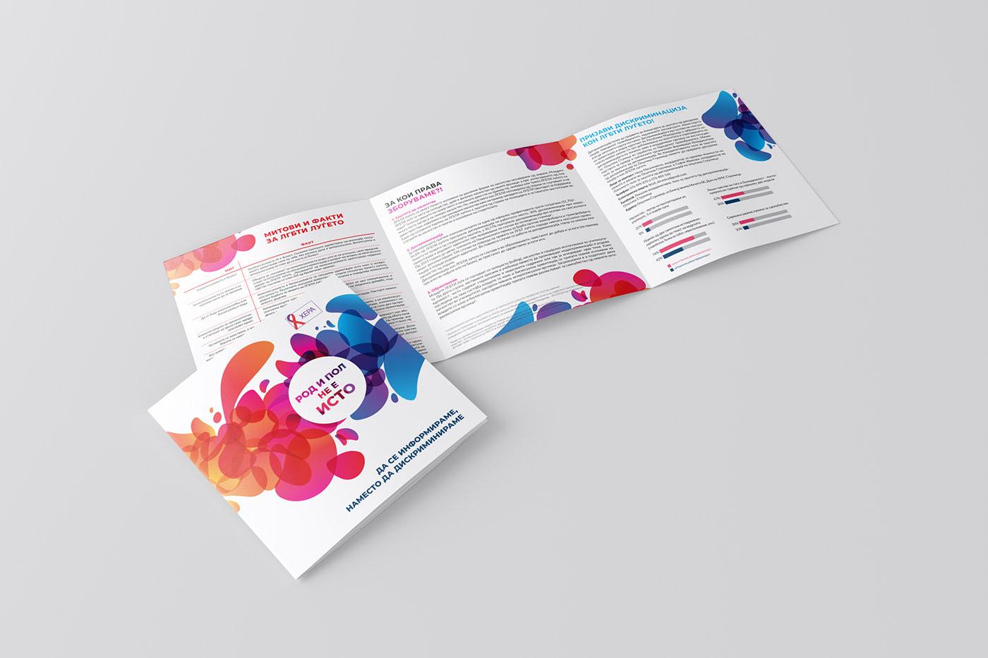 Брошура за правата на ЛГБТИ луѓето
