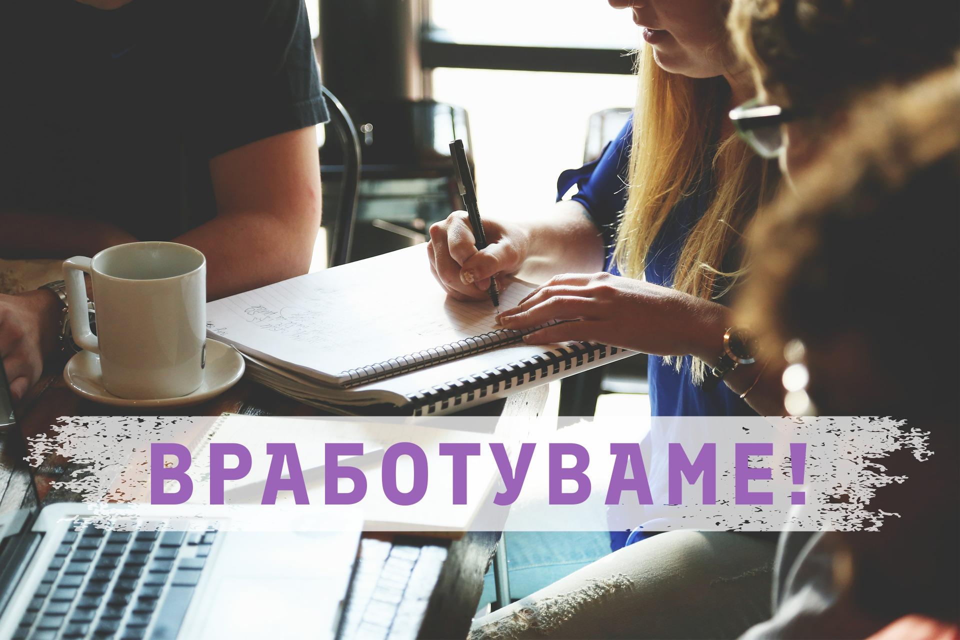 Конкурс за ангажирање административен/-ка асистент/-ка