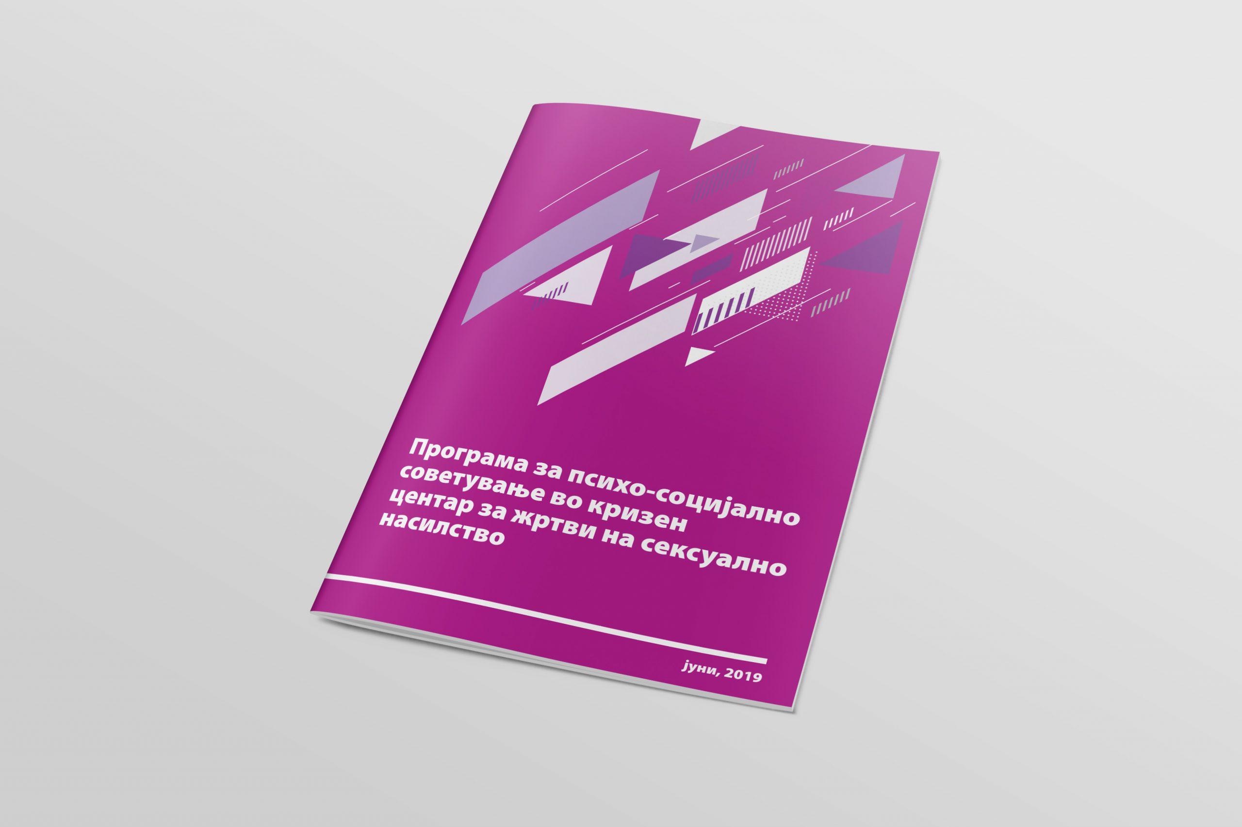 Кои се инвестициите и минималните стандарди за заштита од родово засновано и семејно насилство?