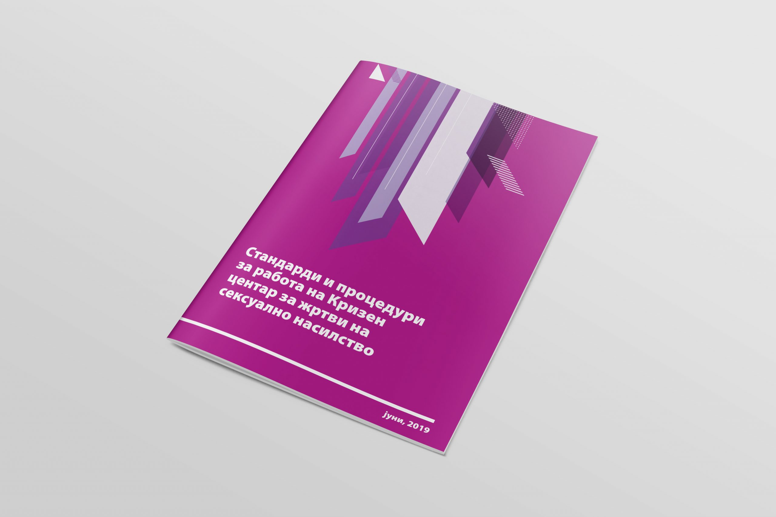 Стандарди и процедури за работа на Кризен центар за жртви на сексуално насилство