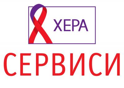 Известување за работата на сервисите на ХЕРА за ХИВ, сексуално и репродуктивно здравје и родово засновано насилство