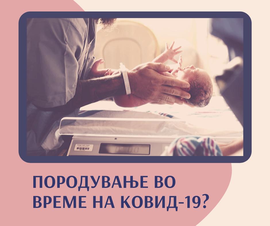 Lindja gjatë situatës me COVID-19