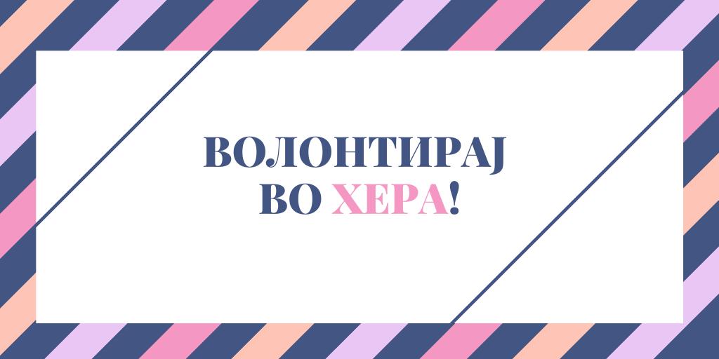 (Македонски) Конкурс за волонтер/ка во ХЕРА
