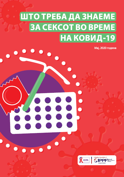 Broshura për shëndetin seksual dhe riprodhues gjatë KOVID-19