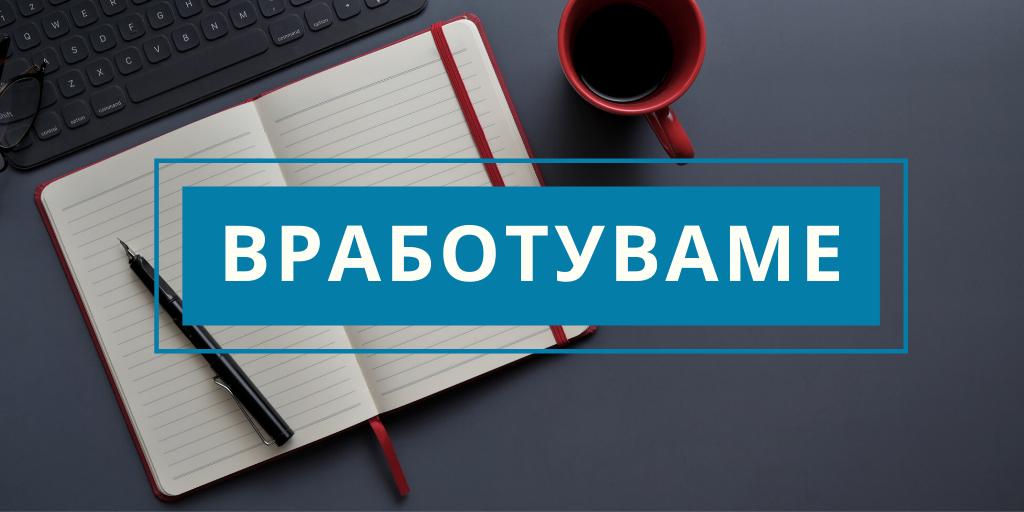 Оглас за ангажирање асистент/-ка за социјално претприемништво