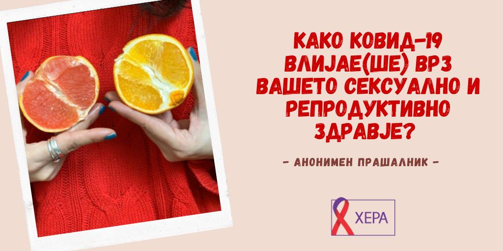 Прашалник: Како КОВИД-19 влијае(ше) врз вашето сексуално и репродуктивно здравје?