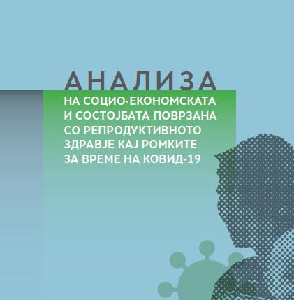 Анализа на социо-економската и состојбата поврзана со репродуктивното здравје кај Ромките за време на ковид-19